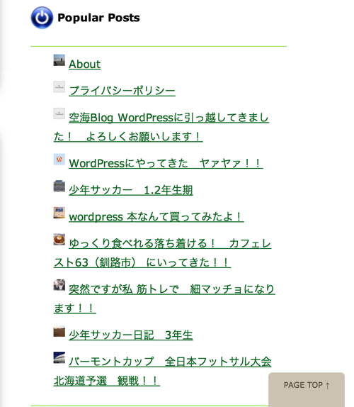 Banners and Alerts と 空海Blog