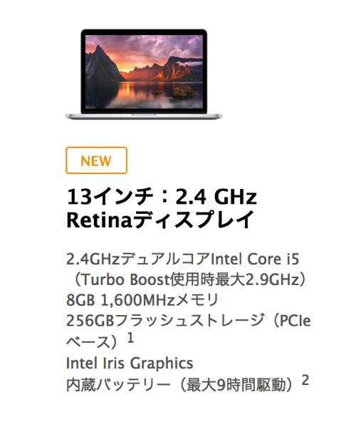 MacBook Pro MacBook Pro13インチ 15インチ またはRetinaディスプレイモデルの購入 Apple Store Japan